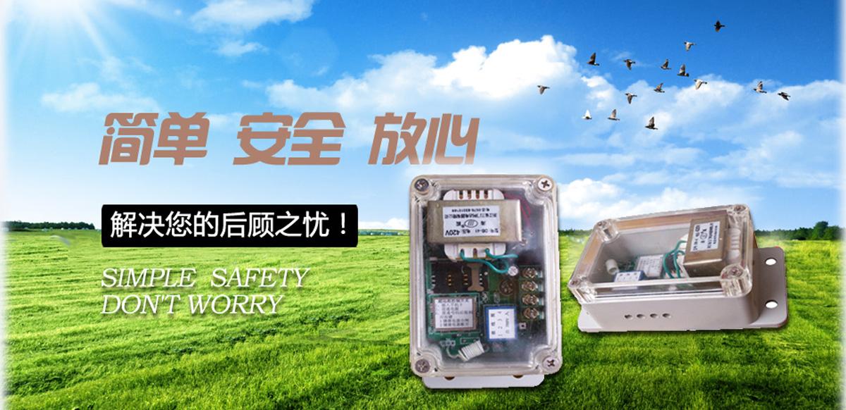 航吊遥控器-潜水泵遥控器