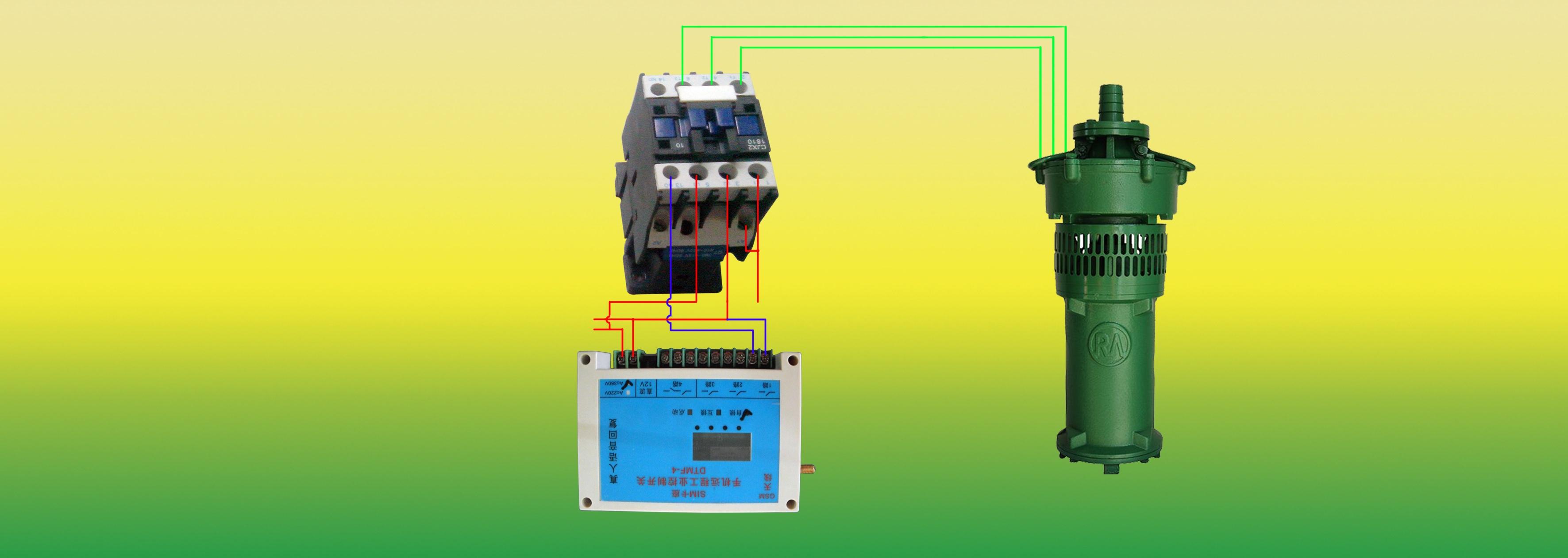 然后将其与交流接触器及水泵接在一起,其接线方法与水泵遥控器基本上
