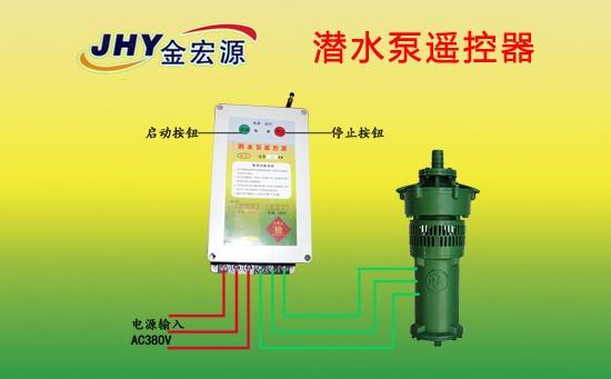 浇地潜水泵遥控器接线图