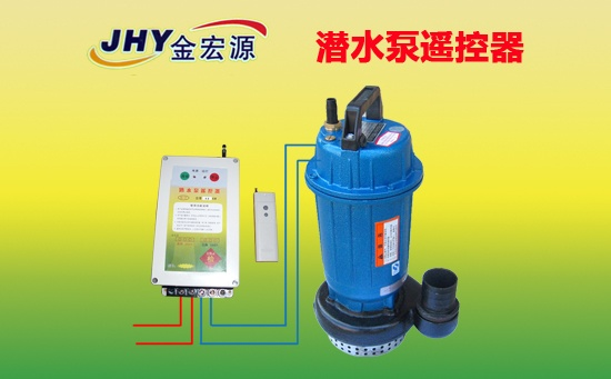 潜水泵遥控开关的接线方法及注意事项