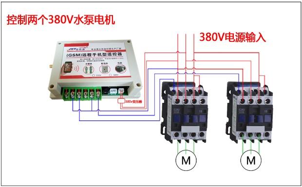 潜水泵遥控器 远程手机遥控器 配电箱遥控器 无线遥控器  由于2路