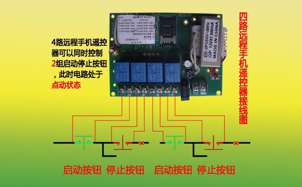 4路远程手机遥控器接线图例