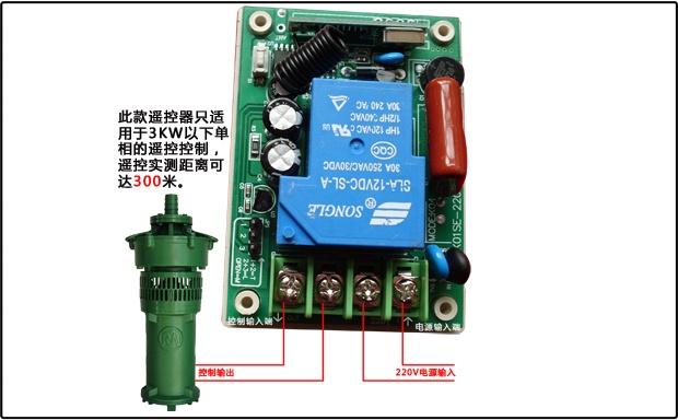 潜水泵遥控开关接线安装