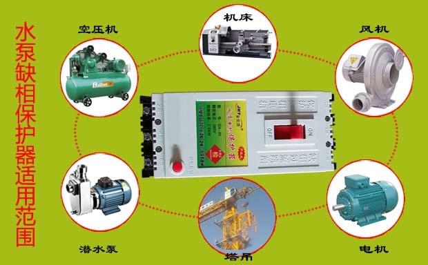 金宏源潜水泵缺相保护器在潜水泵出现断相、缺相情况下3秒内自动切断电源,有效地避免了潜水泵因缺相、断相而烧毁的现象的发生。其最大额定电流为40A,额定电流小于40A的水泵、潜水泵、电机均可使用此款缺相保护器进行保护。 QA-40潜水泵缺相保护器基本参数 保护功能:缺相保护、过流保护 缺相保护功能:潜水泵电机主电路中任何一相断电时,保护器自动切断电源,时间小于3S 工作电压:380V 额定电流:40A 工作温度:-540 负载最大功率:11KW 负载匹配功率:7.