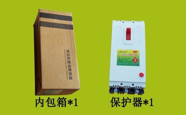 QA-100潜水泵缺相保护器基本参数 保护功能:缺相保护、过流保护 缺相保护功能:潜水泵电机主电路中任何一相断电时,保护器自动切断电源,时间小于3S 工作电压:380V 额定电流:100A 工作温度:-540 负载最大功率:30KW 负载匹配功率:10KW18.5KW QA-100潜水泵保护器使用范围: