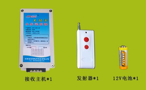 单相220v水泵遥控器家用潜水泵遥控开关[800w-3kw]