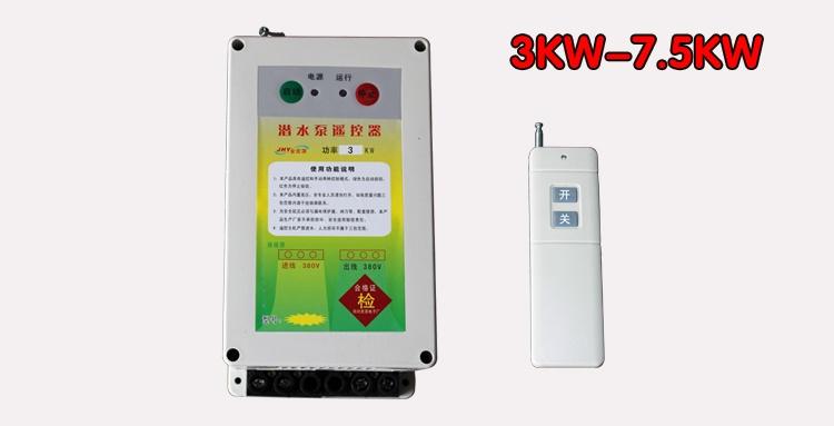 220v潜水泵遥控开关3kw【1700米】.